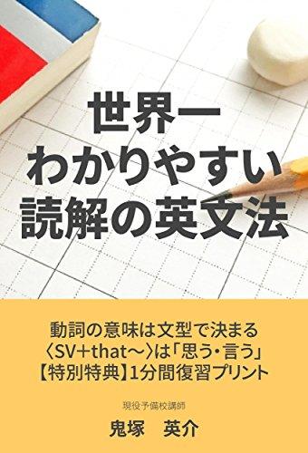 世界一わかりやすい読解のための英文法