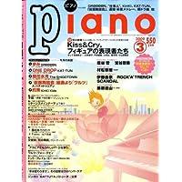Piano (ピアノ) 2009年 03月号 [雑誌]