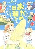 おかめ日和(9) (KCデラックス BE LOVE)
