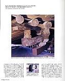 CasaBRUTUS特別編集 もっと知らないと恥ずかしい! 日本建築とデザインの基礎知識 2 (マガジンハウスムック CASA BRUTUS) 画像
