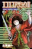 エコエコアザラク2 / 古賀 新一 のシリーズ情報を見る