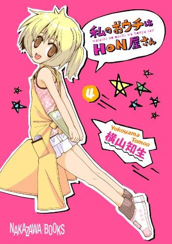 私のおウチはHON屋さん(4) (ガンガンコミックスJOKER)の詳細を見る