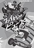 想い出のアニメライブラリー 第55集 ファイトだ!! ピュー太 DVD-BOX HDリマスター版