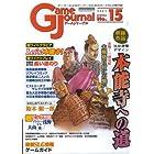 ゲームジャーナル15号 本能寺への道