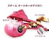 オートカールアイロンREAK ヘアアイロン カール オートカールヘアアイロン スチームヘアアイロン アイロン蒸気 8秒自動巻き 自動巻きヘアアイロン スチーム機能 プロ仕様 海外対応 日本語説明書付き ピンク