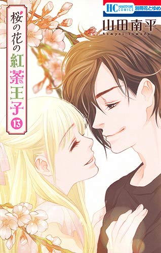 桜の花の紅茶王子 13 (花とゆめCOMICS)...