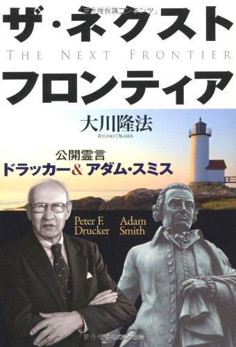ザ・ネクスト・フロンティア—公開霊言ドラッカー&アダム・スミス (OR books)