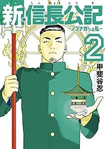 新・信長公記~ノブナガくんと私~(2) (ヤングマガジンコミックス)
