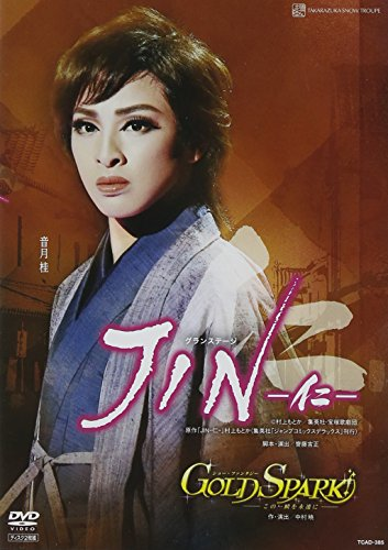 『JIN-仁-』『GOLD SPARK! 』 [DVD]
