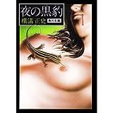 夜の黒豹 (角川文庫 緑 304-29)