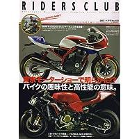 RIDERS CLUB (ライダース クラブ) 2007年 11月号 [雑誌]