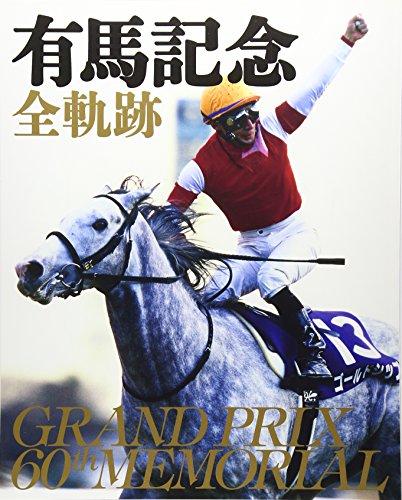 有馬記念全軌跡―Grand Prix 60th Memorial