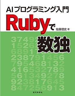 [佐藤 理史]のRubyで数独:AIプログラミング入門