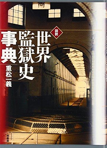 図説 世界監獄史事典の詳細を見る