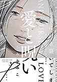 愛と呪い 3巻(完): バンチコミックス