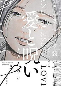 [ふみふみこ]の愛と呪い 3巻(完): バンチコミックス