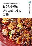 おうち中華をプロの味にする方法[雑誌] エイムック