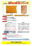 保温剤 ほかほかパック(30個入)/62-6378-75 画像