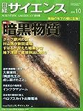 日経サイエンス2015年10月号