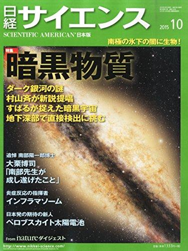 日経サイエンス2015年10月号の詳細を見る