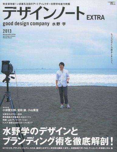 デザインノート EXTRA good design company  水野学 (SEIBUNDO Mook)の詳細を見る