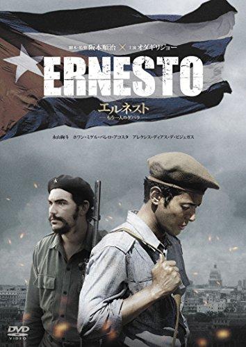 エルネスト~もう一人のゲバラ~ 通常版 [DVD]