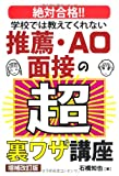 学校では教えてくれない推薦・AO面接の超裏ワザ講座 増補改訂版 (YELL books)