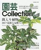 園芸Collection vol.9 斑入り植物2017最新人気種 Part1 (別冊趣味の山野草)