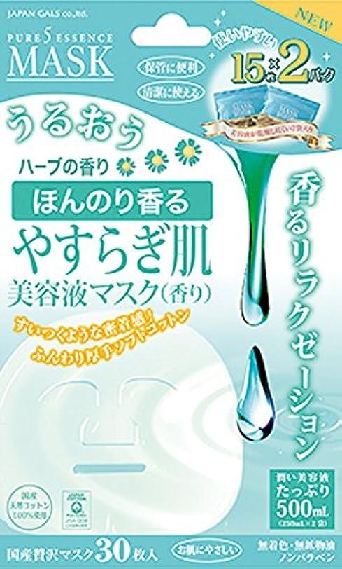 吸収水分復活するジャパンギャルズ ピュア5エッセンスマスク (香り) 15枚入り×2袋