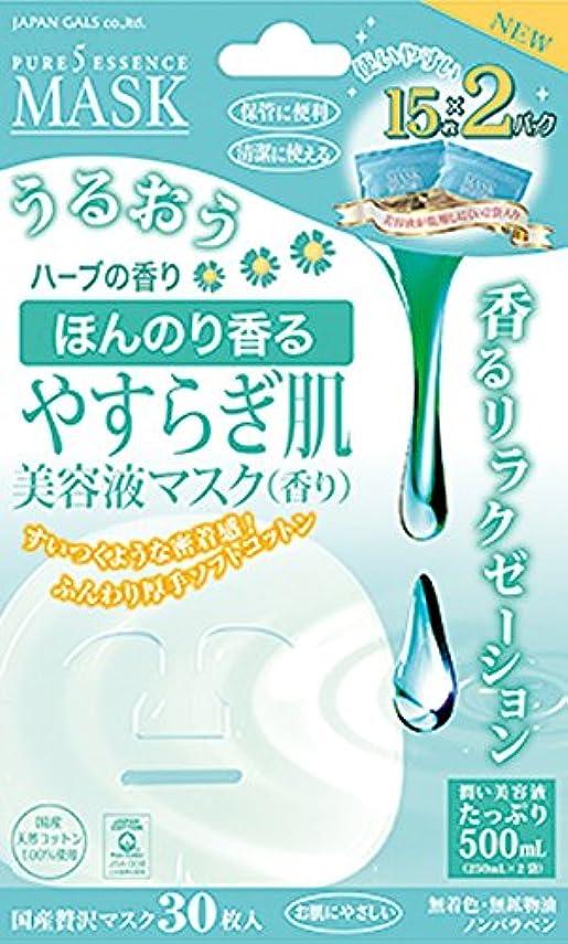 ペダル支払う休眠ジャパンギャルズ ピュア5エッセンスマスク (香り) 15枚入り×2袋