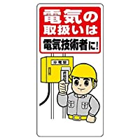 【325-02A】電気関係標識 電気の取扱いは電気技術者に