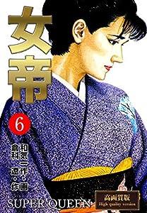 女帝【高画質版】 6巻 表紙画像