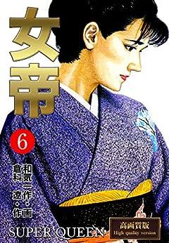 [和気 一作, 倉科 遼]の女帝【高画質版】6