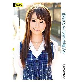 新卒アイドル女子社員 Vol.6 [DVD]