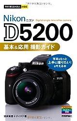 今すぐ使えるかんたんmini NikonD5200基本&応用 撮影ガイド