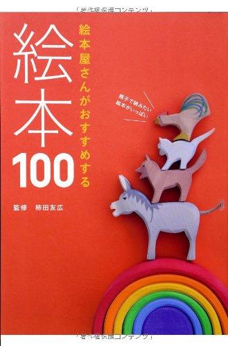 絵本屋さんがおすすめする絵本100 (momo book)