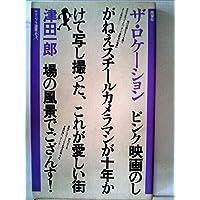 ザ・ロケーション (1980年) (ヤゲンブラ選書)