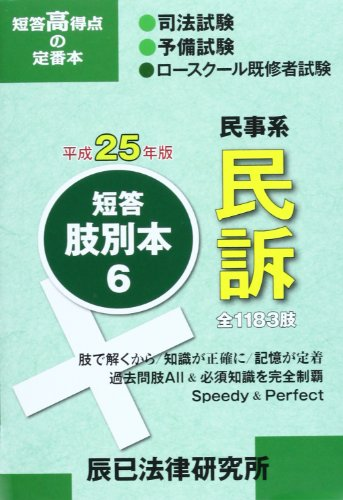 短答肢別本〈6〉民事系民訴(平成25年版)