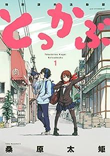 とっかぶ(1) (アフタヌーンコミックス)