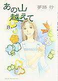 あの山越えて 8 (秋田レディースコミックスセレクション)