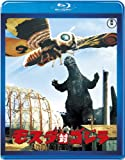 モスラ対ゴジラ <東宝Blu-ray名作セレクション>