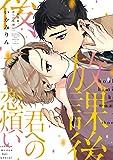 放課後、君への恋煩い【電子限定特典つき】 (B's-LOVEY COMICS)