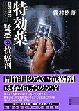 特効薬 疑惑の抗癌剤 (二見文庫 ザ・ミステリ・コレクション キ 6-1 )