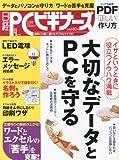 日経PC(ピーシー)ビギナーズ2012年4月号
