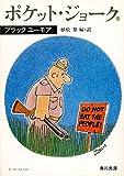ポケット・ジョーク (5) ブラックユーモア (角川文庫)