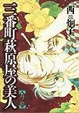 三番町萩原屋の美人 (10) (ウィングス・コミックス)