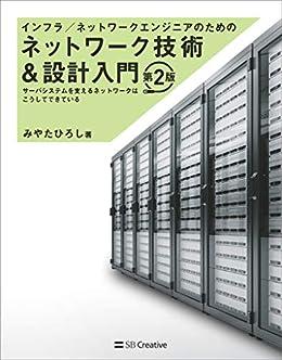 [みやた ひろし]のインフラ/ネットワークエンジニアのためのネットワーク技術&設計入門 第2版