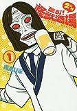 酩酊!怪獣酒場2nd(1) (ヒーローズコミックス)