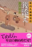 後添え 秋山久蔵御用控11 (ベスト時代文庫)
