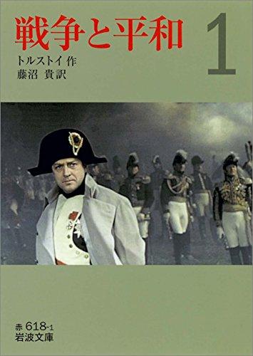 戦争と平和 (一) (岩波文庫)